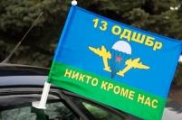 Флаг на машину 13 ОДШБр ВДВ