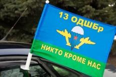 Флаг на машину 13 ОДШБр ВДВ фото