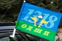 """Флаг на машину с кронштейном """"1318 ОДШП ВДВ"""""""