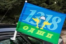 "Флаг на машину с кронштейном ""1318 ОДШП ВДВ"" фото"