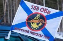 Флаг на машину «155 ОБр Морской пехоты ТОФ»