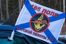 Флаг на машину «165 полк Морской пехоты ТОФ» фото