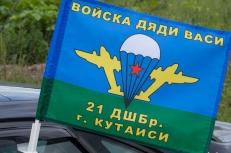 Флаг на машину 21 ДШБр ВДВ г. Кутаиси фото
