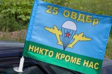 Флаг на машину с кронштейном 25 ОВДБр ВДВ фото