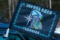 Флаг на машину «269 ООБ ПДСС Гаджиево»