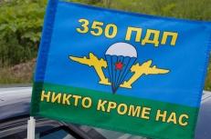 Флаг на машину 350 ПДП ВДВ фото