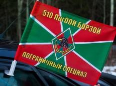 Флаг на машину с кронштейном «510 ПогООН Борзой» фото