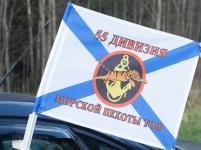 Флаг на машину с кронштейном «55 дивизия Морской пехоты ТОФ»