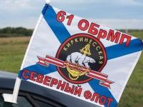 Флаг на машину с кронштейном 61 ОБрМП