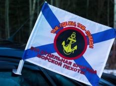 Флаг на машину «810 ОБр Морской пехоты» фото