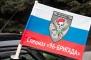 Флаг на машину 96-БРИГАДА Спецназа