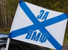 Флаг на машину с кронштейном Андреевский «За ВМФ» фото