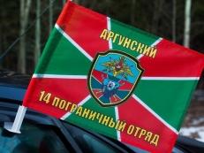 Флаг на машину с кронштейном «Аргунский 14 погранотряд» фото