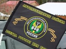 Флаг на машину с кронштейном «Автомобильные войска» фото