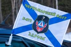 Флаг на машину с кронштейном Б-871 «Алроса» фото
