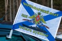Флаг на машину с кронштейном БДК «Цезарь Куников»