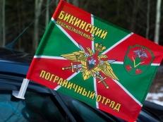 Флаг на машину с кронштейном «Бикинский погранотряд» фото