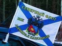 Флаг на машину с кронштейном БПК «Адмирал Харламов»