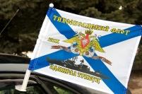 Флаг на машину БПК «Адмирал Трибуц» ТОФ