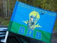 Флаг на машину с кронштейном ВДВ «Десантник»
