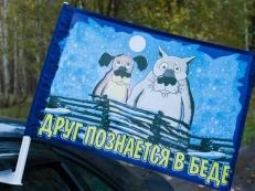 Флаг на машину с кронштейном «Друг познаётся в беде» фото