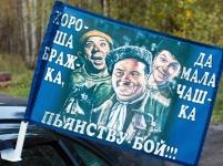 Флаг на машину «Хороша Бражка, Да мала Чашка»