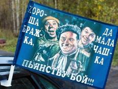 Флаг на машину «Хороша Бражка, Да мала Чашка» фото