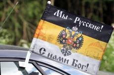 Флаг на машину с кронштейном Имперский «Мы русские с нами Богъ» с церквями фото
