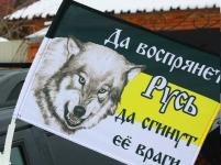 Имперский флаг на машину с кронштейном «Да воспрянет Русь»
