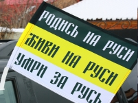 Имперский флаг на машину с кронштейном «Родись на Руси»