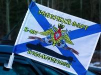 Флаг на машину с кронштейном К-407 «Новомосковск»