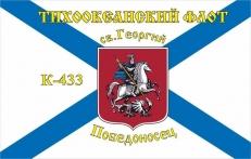 Флаг ВМФ К-433 «Святой Георгий Победоносец» Тихоокеанский флот фото