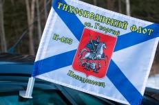 Флаг на машину К-433 «Святой Георгий Победоносец» ТОФ фото