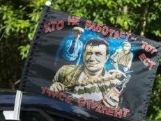 Флаг на машину с кронштейном «Кто не работает, тот ест» фото