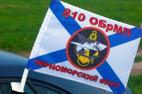 Флаг на машину Морская Пехота 810 ОБрМП