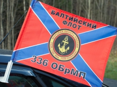 "Флаг на машину ""336 бригада морской пехоты"" фото"