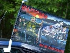 Флаг на машину с кронштейном «Мы рыбаки, мы не браконьеры» фото