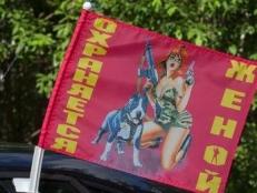 Флаг на машину с кронштейном «Охраняется женой» фото