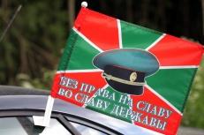 Флаг на машину с кронштейном Погранвойск «Без права на славу во славу державы» фото
