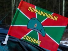 Флаг на машину с кронштейном «Пограничный спецназ» фото
