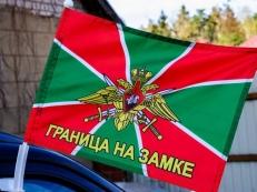 Флаг на машину с кронштейном Погранвойска с девизом фото
