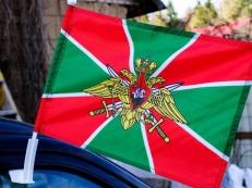 Флаг на машину с кронштейном Погранвойска фото