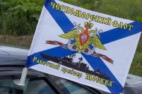Флаг на машину Ракетный крейсер «Москва» ЧФ