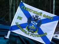 Флаг на машину с кронштейном РКР «Маршал Устинов»