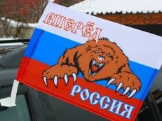 """Автофлаг """"Вперед Россия"""" фото"""