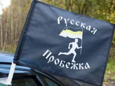 Флаг на машину с кронштейном «Русская пробежка» фото