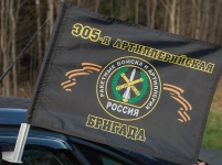 Флаг на машину с кронштейном РВиА «305 Артиллерийская бригада»