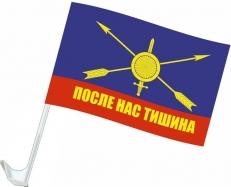 Флаг на машину с кронштейном «РВСН. После нас тишина» фото