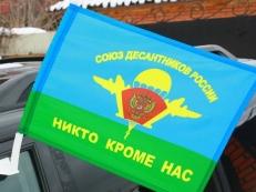 Флаг на машину с кронштейном «СДР. Никто кроме нас» фото