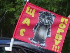 Флаг на машину с кронштейном «Щас порву!» фото
